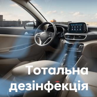 Спецпропозиції Автомир | Богдан-Авто Запорожье - фото 30