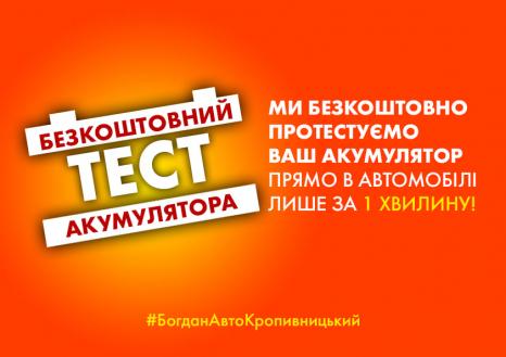 Спецпропозиції Богдан-Авто Кіровоград | Богдан-Авто Запорожье - фото 7