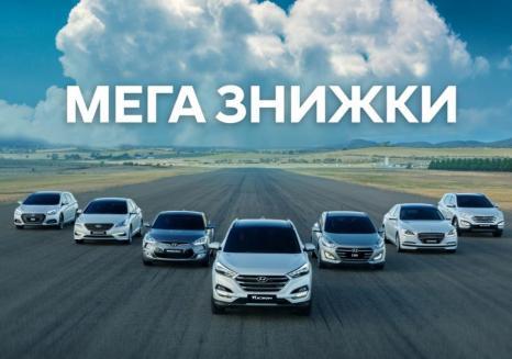 Спецпредложения на автомобили Hyundai   Богдан-Авто Запорожье - фото 12