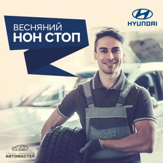 Спецпредложения на автомобили Hyundai   Богдан-Авто Запорожье - фото 22