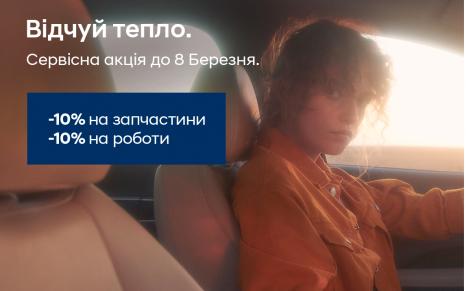 Акційні пропозиції Едем Авто   Богдан-Авто Запорожье - фото 7