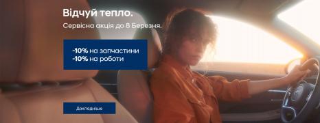 Спецпропозиції Hyundai у Харкові від Фрунзе-Авто | Богдан-Авто Запорожье - фото 9