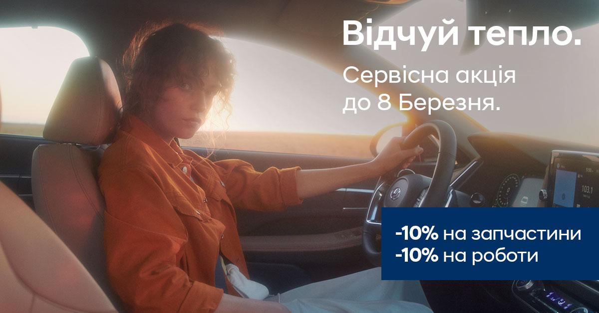 Спецпропозиції Арія Моторс   Богдан-Авто Запорожье - фото 8