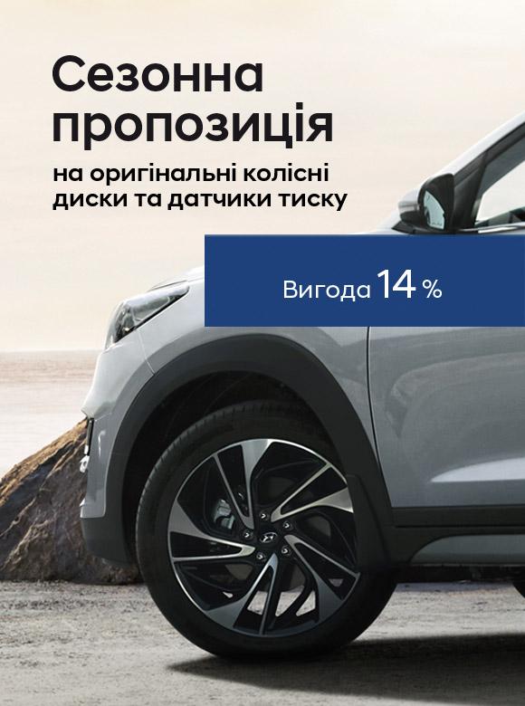 Спецпропозиції Арія Моторс   Богдан-Авто Запорожье - фото 6