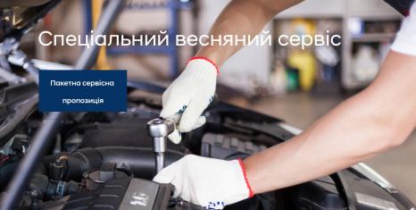 Спецпропозиції Автомир | Богдан-Авто Запорожье - фото 35