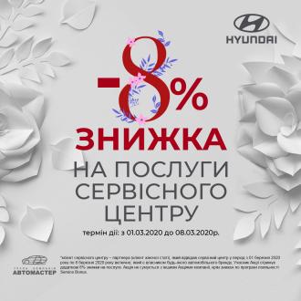 Спецпредложения на автомобили Hyundai   Богдан-Авто Запорожье - фото 23