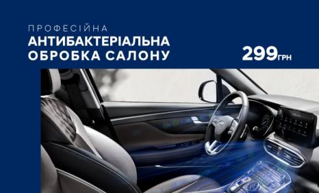 Спецпредложения на автомобили Hyundai   Богдан-Авто Запорожье - фото 7