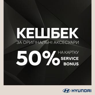 Спецпредложения на автомобили Hyundai   Богдан-Авто Запорожье - фото 17