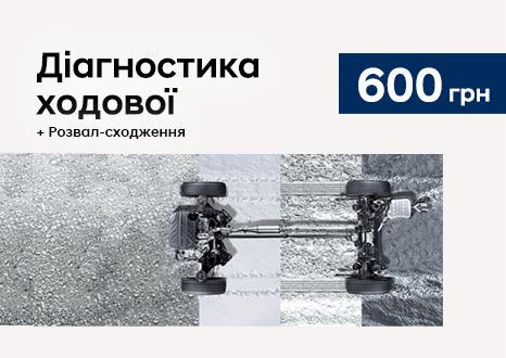 Акційні пропозиції Едем Авто   Богдан-Авто Запорожье - фото 9