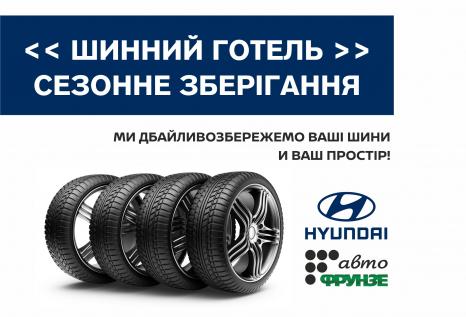 Спецпропозиції Hyundai у Харкові від Фрунзе-Авто | Богдан-Авто Запорожье - фото 10