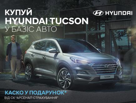 Спецпредложения на автомобили Hyundai   Богдан-Авто Запорожье - фото 10