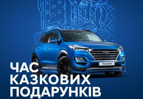 Спецпредложения на автомобили Hyundai   Богдан-Авто Запорожье - фото 15