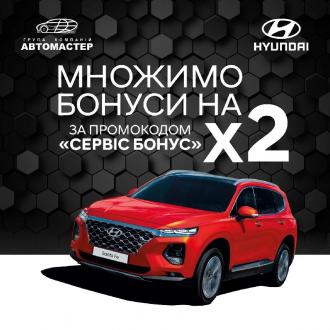 Спецпредложения на автомобили Hyundai   Богдан-Авто Запорожье - фото 26