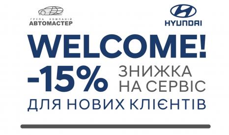 Спецпредложения на автомобили Hyundai   Богдан-Авто Запорожье - фото 24