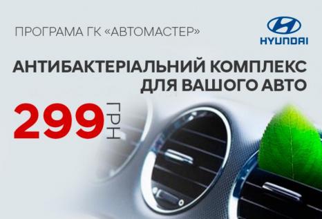 Спецпредложения на автомобили Hyundai   Богдан-Авто Запорожье - фото 21